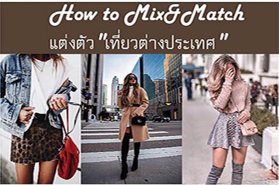 "How to Mix&Match แต่งตัว""เที่ยวต่างประเทศ"""