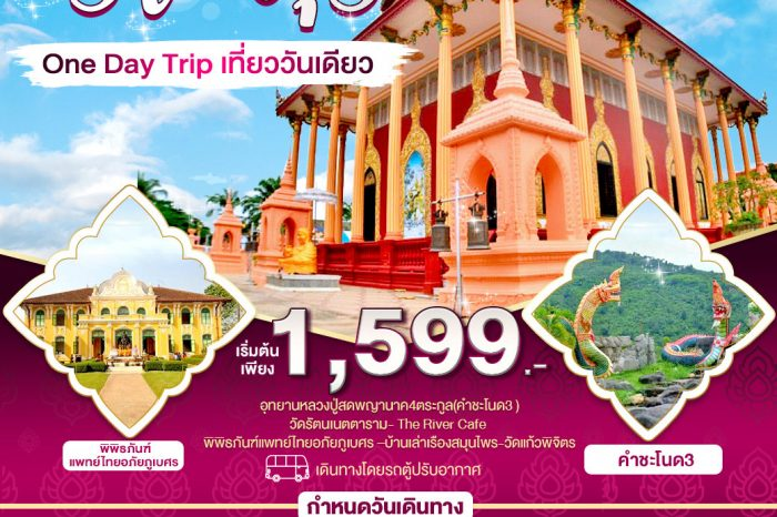 1 day trip to Prachinburi 1D