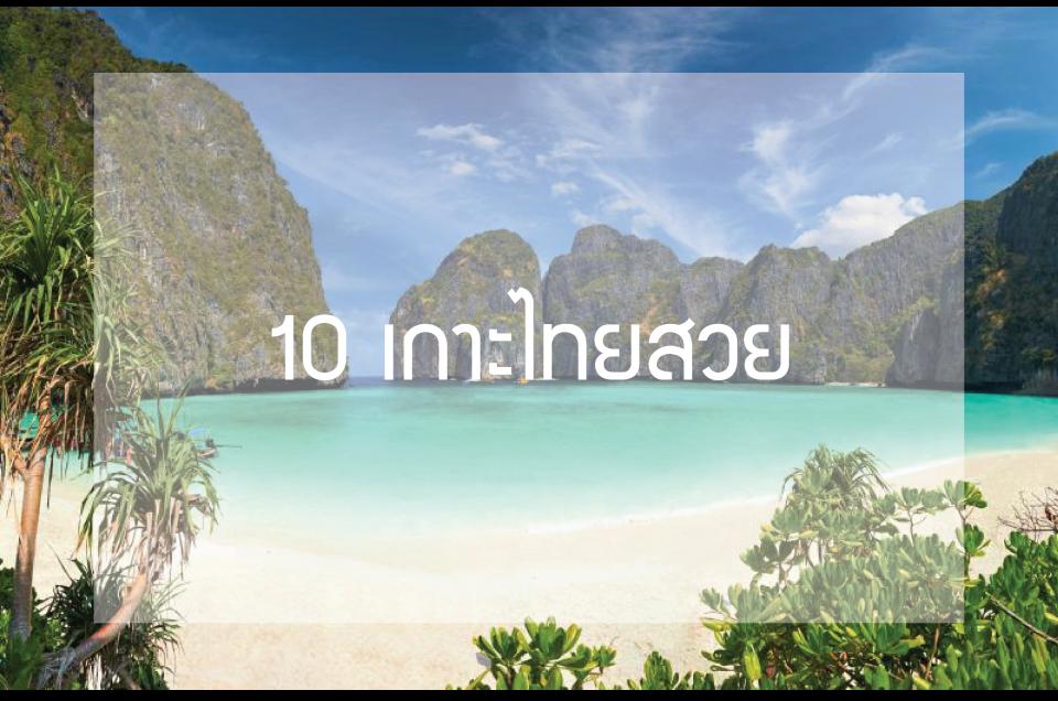 10 เกาะสวยในไทย!!!